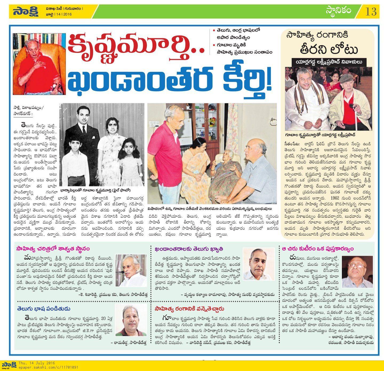 Gutala Krishna Murthy Demise Sakshi Vizag 14-July-2016 – Professor