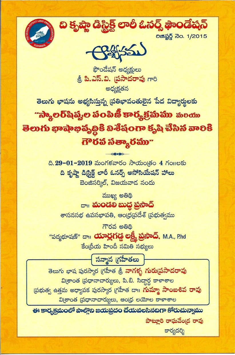 Krishna-District-Lorry-Onwers-Foundation-Scholarships-2019.jpg